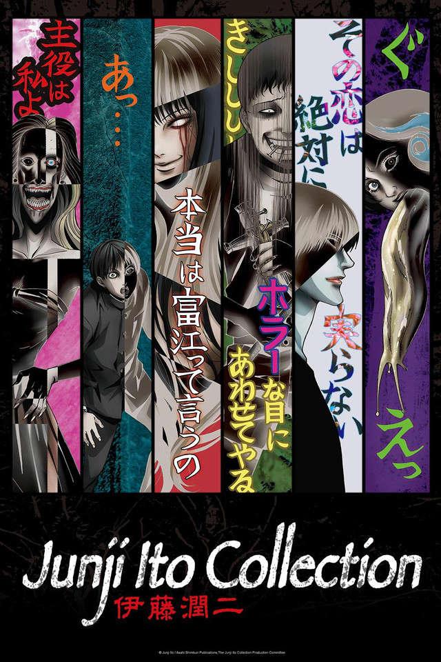 Junji ito Collection  Cover11