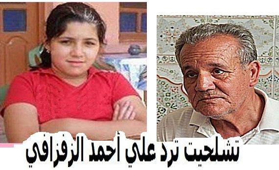 تشلحيت ترد علي الزفزافي العجوز الحقود Chama_10