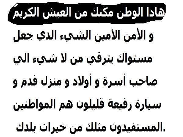 تشلحيت ترد علي الزفزافي العجوز الحقود Zaf1b10