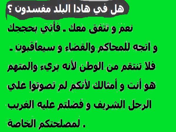 تشلحيت ترد علي الزفزافي العجوز الحقود Zaf4b10
