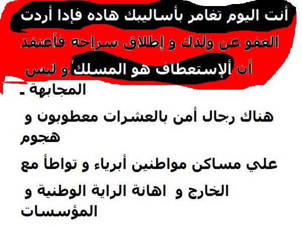تشلحيت ترد علي الزفزافي العجوز الحقود Zaf5bj10