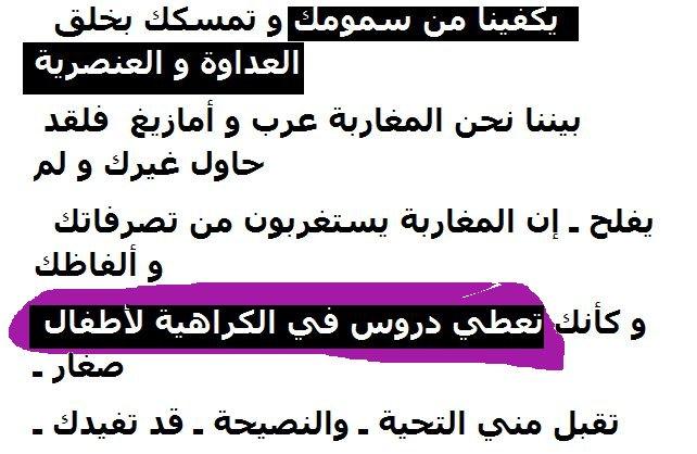 تشلحيت ترد علي الزفزافي العجوز الحقود Zaf7b10