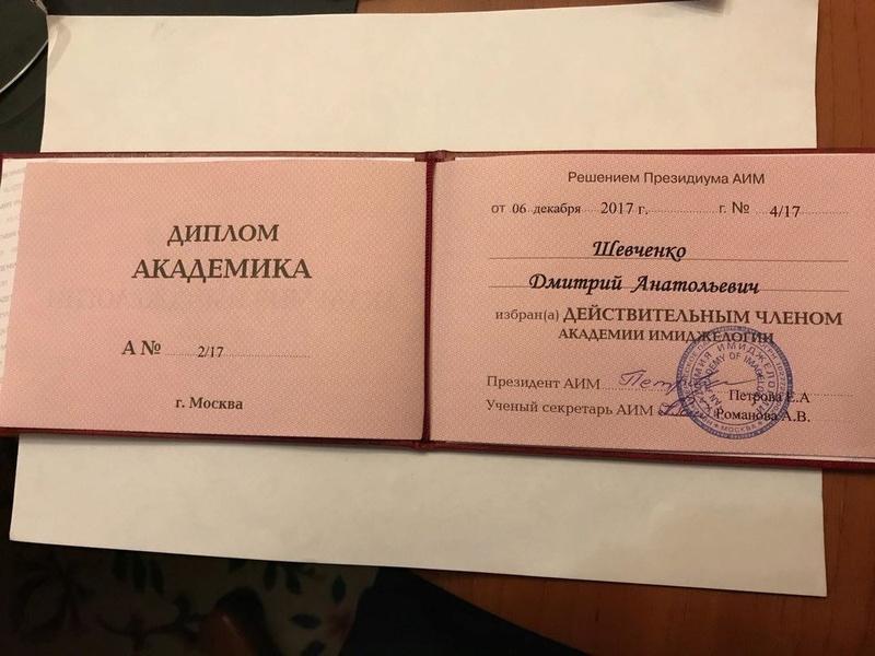 Поздравляем Почетного члена Гильдии Маркетологов со званием академика Tcj5db10