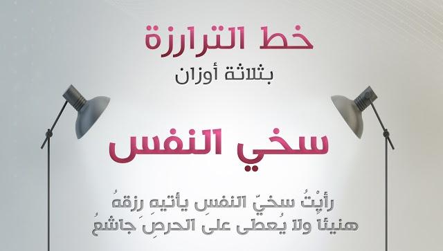 خط عربي للتحميل . خط الترارزة بثلاثة أوزان Img_2010