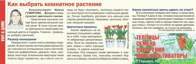 статьи о растениях из  газет и журналов - Страница 7 001910