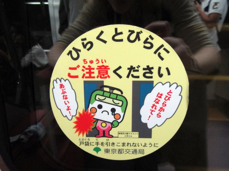 Voyage au Japon : fin jour 8 [page 6] Japon216