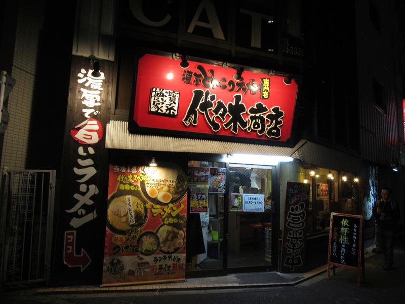 Voyage au Japon : fin jour 8 [page 6] Japon219