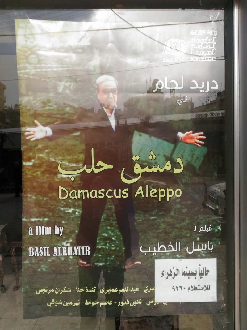 فيلم دمشق حلب جدبد الفنان دريد لحام P_oyyy11