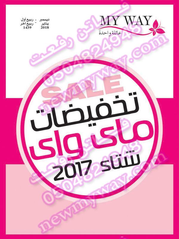 كتالوج السعودية ديسمبر 2017 ويناير 2018 من ماى واى  للاشتراك والتواصل 0504824948 0_copy10