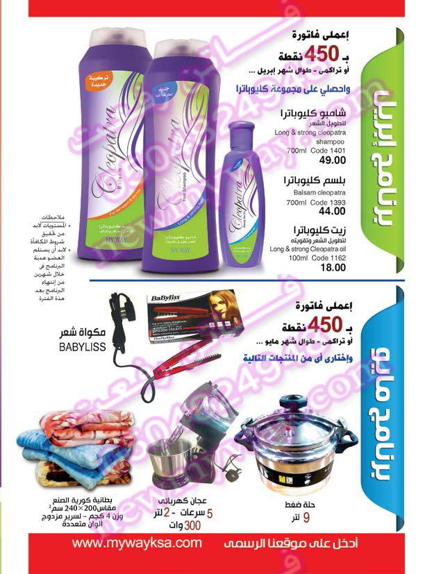 كتالوج السعودية ابريل ومايو 2018 من ماى واى  للاشتراك والتواصل 0504824948 107_co10