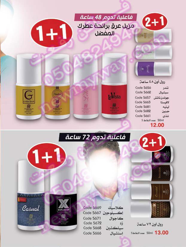 كتالوج السعودية ابريل ومايو 2018 من ماى واى  للاشتراك والتواصل 0504824948 24_cop10