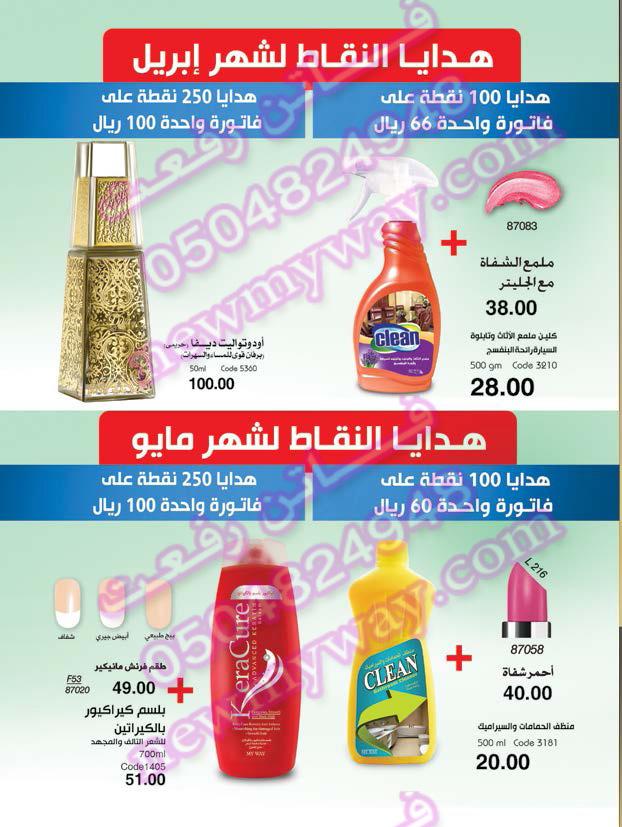 كتالوج السعودية ابريل ومايو 2018 من ماى واى  للاشتراك والتواصل 0504824948 39_cop10