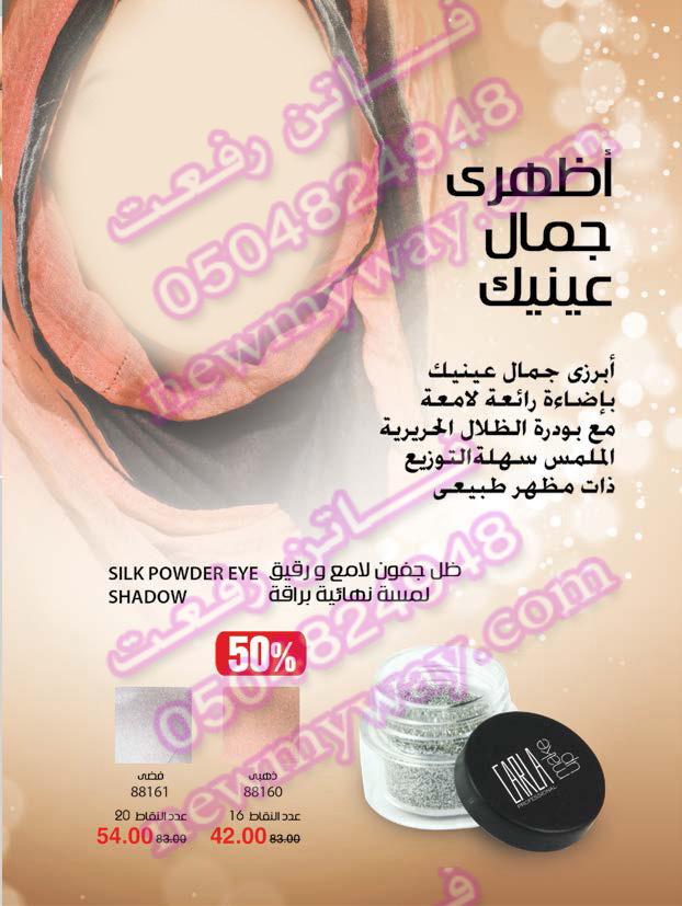 كتالوج السعودية ابريل ومايو 2018 من ماى واى  للاشتراك والتواصل 0504824948 84_cop10