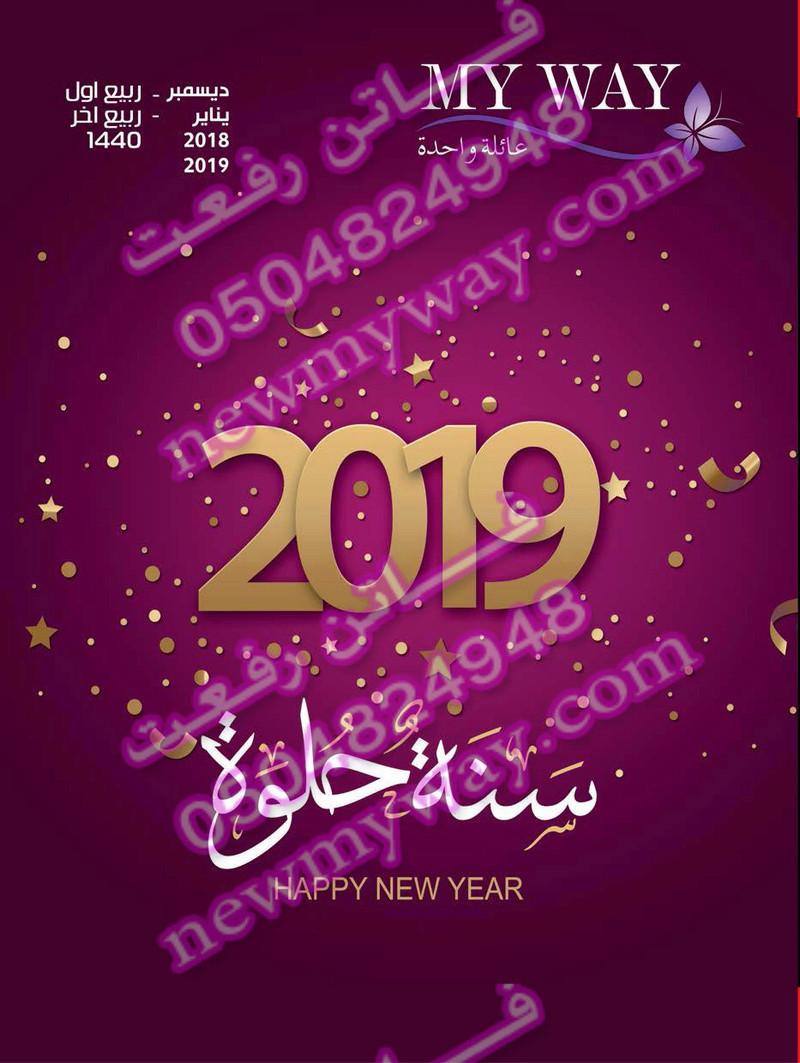 كتالوج ماى واى الجديد فى السعودية ديسمبر 2018 ويناير 2019 للاشتراك التواصل واتس 0504824948  Dis_bo10