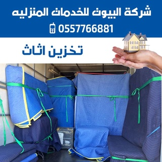 شركة البيوت للخدمات المنزلية 14527411