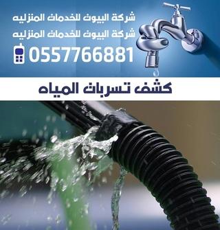 شركة البيوت للخدمات المنزلية 14543411