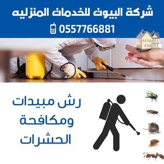 شركة البيوت للخدمات المنزلية 14555711