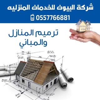 شركة البيوت للخدمات المنزلية 14569611