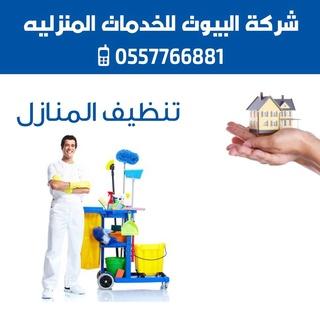 شركة البيوت للخدمات المنزلية 14585511
