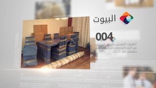 شركة البيوت للخدمات المنزلية 14689012