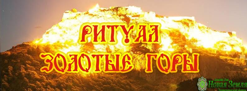 "27.11 Ритуал ""Золотые Горы"" Aaiae_10"