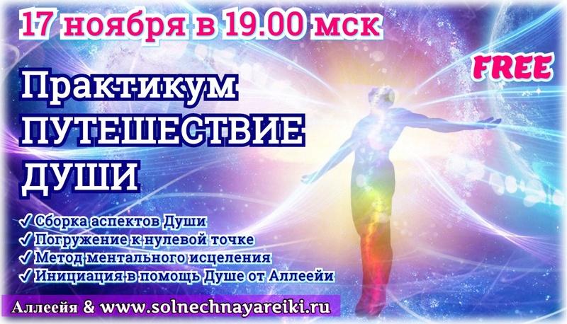 17.11. Практикум Путешествие Души Hd9p7_10