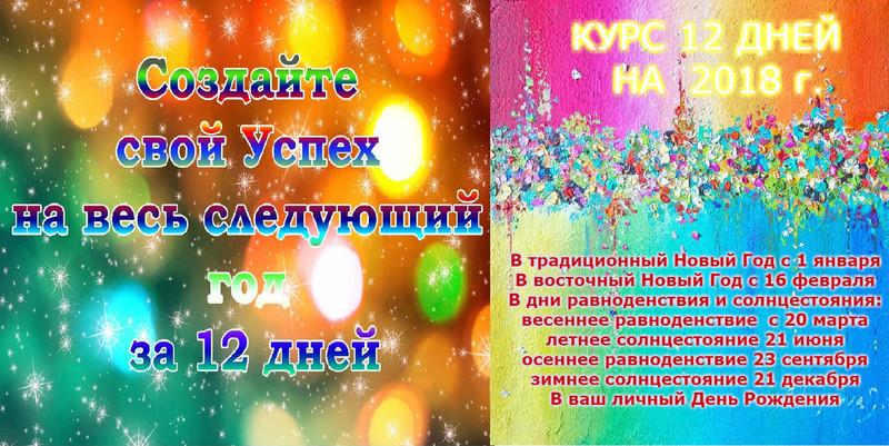 """Курс """"12 дней"""" Ieaezz10"""