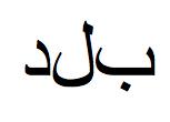 Evolution, imitation, pseudo et arabo-byzantine ... Lettre10