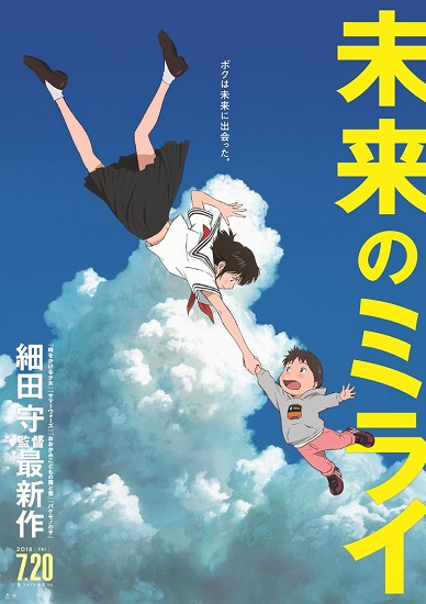 Les AKtualités du monde de l'Animation et du Manga - Page 2 Mirai_11