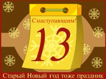 Ритуалы и обряды на Старый Новый год.... 611