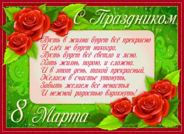 С праздником 8 Марта! - Page 2 8-mart10