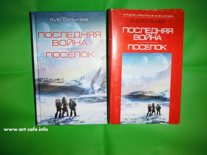Лучшие произведения советской, российской, русскоязычной фантастики - Страница 3 Bulyxh10