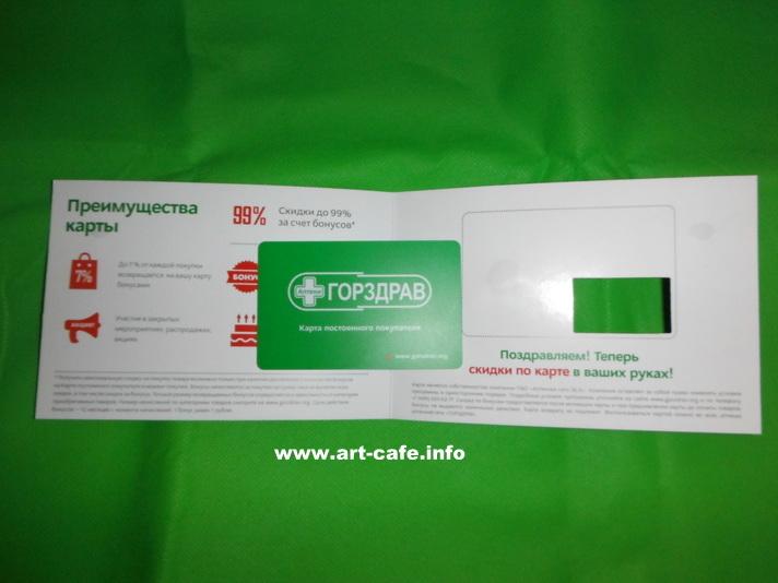 Бонусные и дисконтные пластиковые карты - коллекционирование (Bonus and discount cards - collecting)) - Страница 5 Gorsdr10