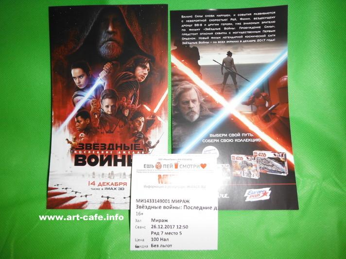 Новые фильмы в кинотеатре - рецензии, отзывы, рекомендации - Страница 8 Star_w10