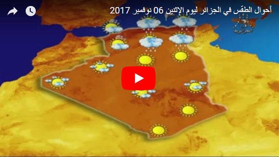 حالة الطقس المتوقعة ليوم الاثنين 06 نوفمبر 2017 وا لله أعلم  2017-111