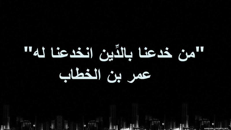 مقولة مفيدة لعمر بن الخطاب رضي الله عن الخداع  20_o_o10