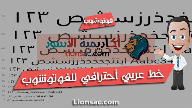 خط JannaLT-Regular العربي الأحترافي 2-231010