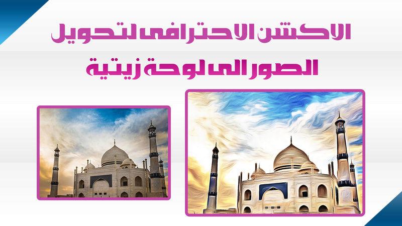 الاكشن الاحترافى لتحويل الصور الى لوحة زيتية - صفحة 2 Ial8gw10
