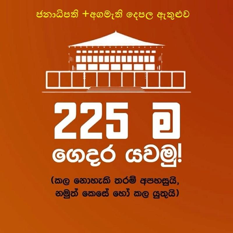 SRI LANKA @ 2020 - Page 2 A1110