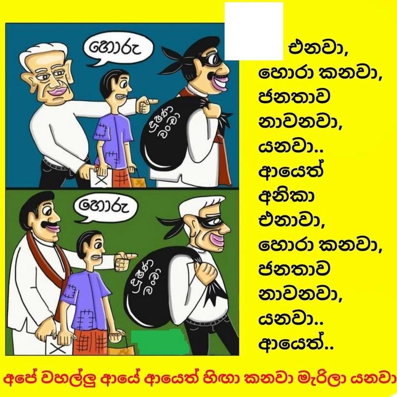 SRI LANKA @ 2020 - Page 3 A1810