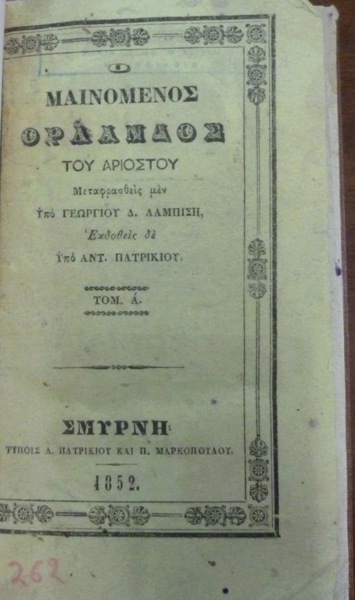 Orlando Furioso  Ludovico Ariosto 11110