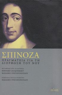 Πραγματεία για τη διόρθωση του νου, Baruch Spinoza 16058910