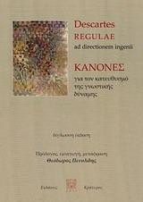 Κανόνες για τον κατευθυσμό της γνωστικής δύναμης, René Descartes 16570210