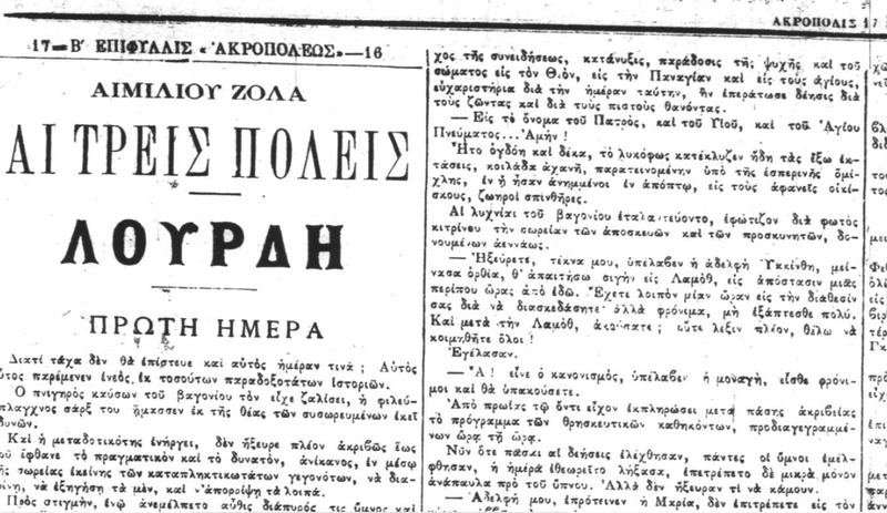 Émile Zola, Λούρδη (1ο μέρος της τριλογίας με γενικό τίτλο: Οι τρεις πόλεις) μετάφραση αγνώστου στην εφημερίδα Ακρόπολις 31/7/1894 έως 31/12/1894. 17_oi_10