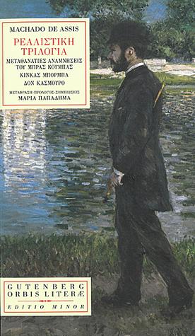 Ρεαλιστική Τριλογία: Μεταθανάτιες αναμνήσεις του Μπρας Κούμπας - Κίνκας Μπόρμπα - Δον Κασμούρο, Machado de Assis 34620410