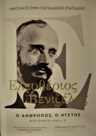 Ελευθέριος Βενιζέλος, Ο άνθρωπος, ο ηγέτης: Βιογραφία τόμος Α',  Νικόλαος Εμμ. Παπαδάκης (Παπαδής) 39330910