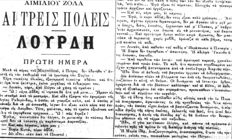 Émile Zola, Λούρδη (1ο μέρος της τριλογίας με γενικό τίτλο: Οι τρεις πόλεις) μετάφραση αγνώστου στην εφημερίδα Ακρόπολις 31/7/1894 έως 31/12/1894. O10