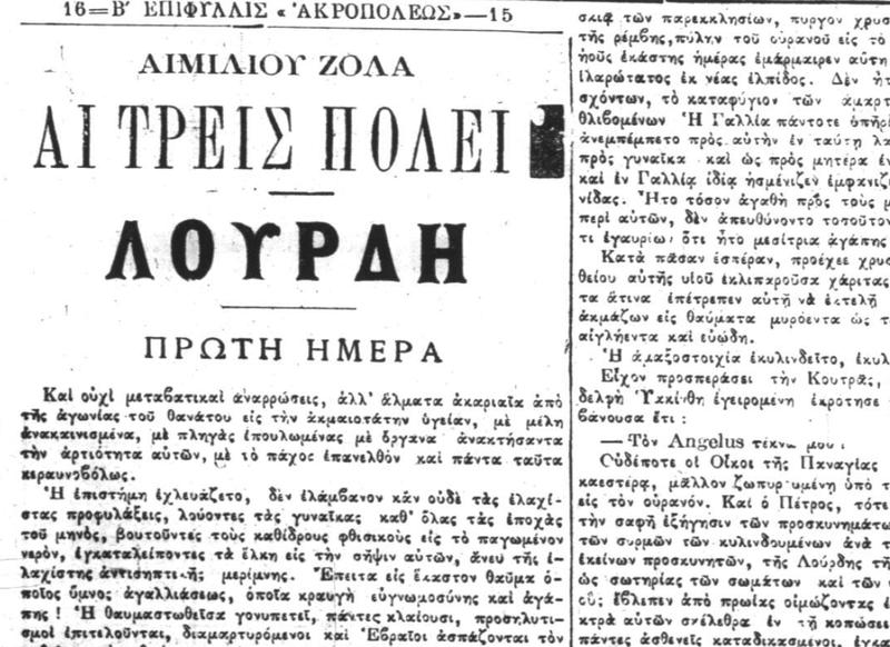 Émile Zola, Λούρδη (1ο μέρος της τριλογίας με γενικό τίτλο: Οι τρεις πόλεις) μετάφραση αγνώστου στην εφημερίδα Ακρόπολις 31/7/1894 έως 31/12/1894. Oi_oo10