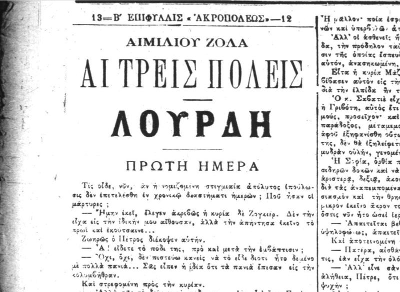 Émile Zola, Λούρδη (1ο μέρος της τριλογίας με γενικό τίτλο: Οι τρεις πόλεις) μετάφραση αγνώστου στην εφημερίδα Ακρόπολις 31/7/1894 έως 31/12/1894. Oio10