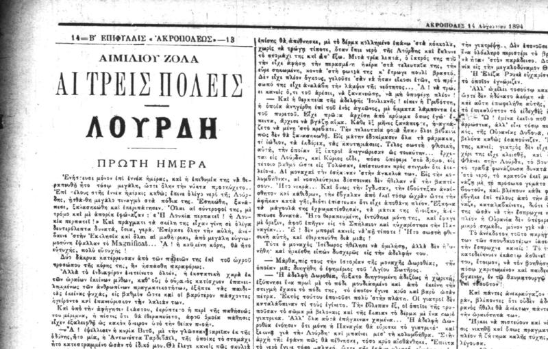 Émile Zola, Λούρδη (1ο μέρος της τριλογίας με γενικό τίτλο: Οι τρεις πόλεις) μετάφραση αγνώστου στην εφημερίδα Ακρόπολις 31/7/1894 έως 31/12/1894. Oio11